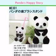 パンダの歯ブラシスタンド