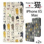 iPhone XS Max 手帳型 ケース iPhoneXSMax アイフォンXS Max アイフォンXS Max スマホカバー 携帯ケース