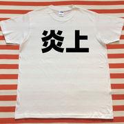 炎上Tシャツ 白Tシャツ×黒文字 S~XXL