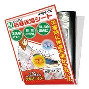 (防災・防犯)(アルミシート)防寒保温シート BS-1257