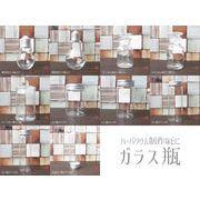 【宅配便発送】ハーバリウム制作などに使えるガラス瓶 10種類 /ボトル/ビン/bottle-022-031