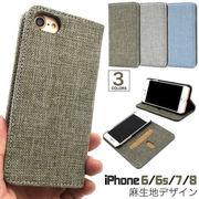 夏 アイフォン 手帳 スマホケース iphone7 手帳型ケース iPhone8 アイフォン7 アイフォン8 スマホカバー