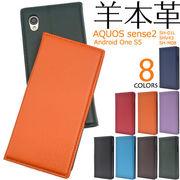 手帳型ケース 本革 AQUOS sense2 SH-01L SHV43 SH-M08 Android One S5 シープスキン レザー 人気 売れ筋
