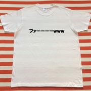 ファーーーーwwwTシャツ 白Tシャツ×黒文字 S~XXL
