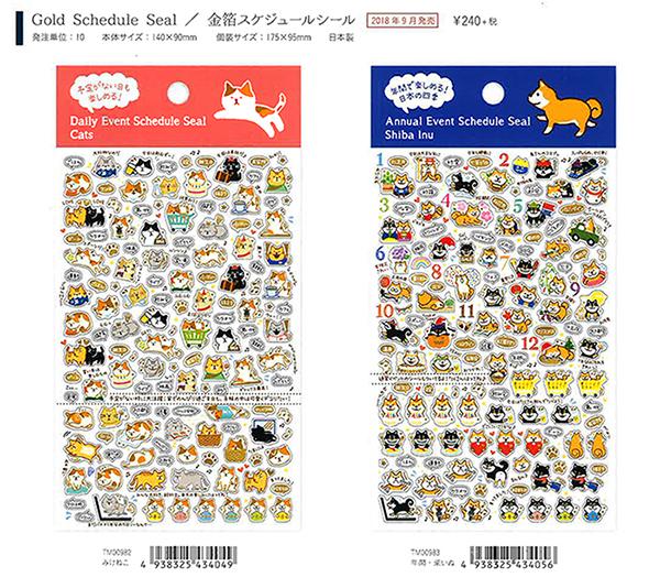 PINE BOOK 金箔スケジュールシール【2018_9月発売】2種