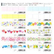 PINE BOOK カッティング・マステ 15mm【2018_9月発売】24種