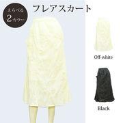 レディース スカート ポケット付き ナチュラルなしわ加工 スカート