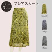 レディース スカート ボタニカル柄 6枚剥ぎ ミモレ丈 スカート