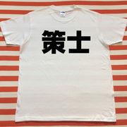 策士Tシャツ 白Tシャツ×黒文字 S~XXL