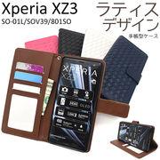 2019 春夏新作 手帳型ケース Xperia XZ3 SO-01L SOV39 801SO ケース 手帳ケース 人気 スマホケース
