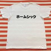 ホームシックTシャツ 白Tシャツ×黒文字 S~XXL