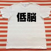 低脳Tシャツ 白Tシャツ×黒文字 S~XXL