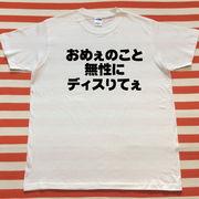 おめぇのこと無性にディスりてぇTシャツ 白Tシャツ×黒文字 S~XXL
