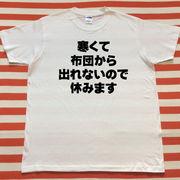 寒くて布団から出れないので休みますTシャツ 白Tシャツ×黒文字 S~XXL