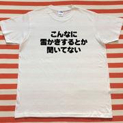 こんなに雪かきするとか聞いてないTシャツ 白Tシャツ×黒文字 S~XXL