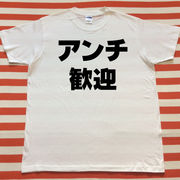 アンチ歓迎Tシャツ 白Tシャツ×黒文字 S~XXL