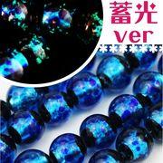 連 とんぼ玉 ホタルガラス 蓄光有ver ブルー 丸 8mm 品番: 10843