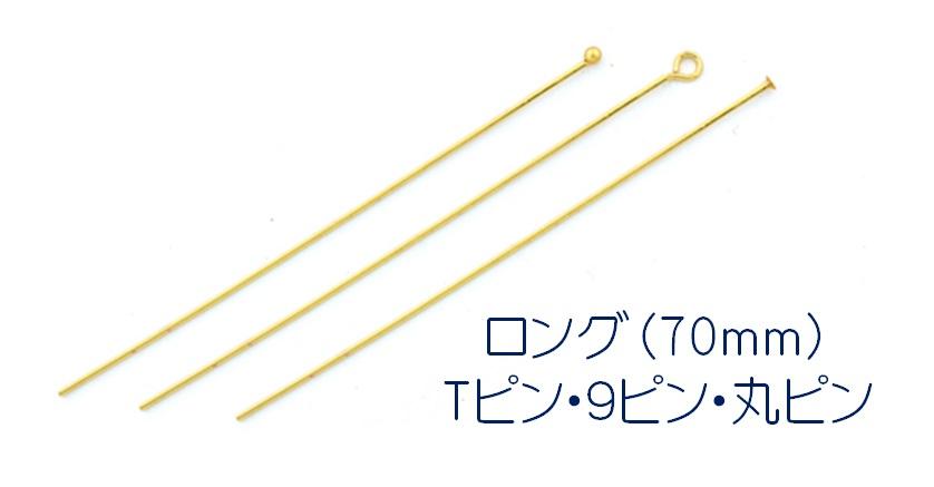 基礎金具 鍍金耐久性UP&ニッケルフリーハンドメイド副資材 ロング(70mm)Tピン・9ピン・丸ピン