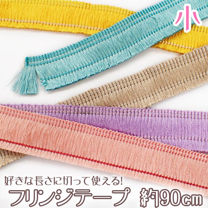 フリンジテープ【小】【1本売り】【全12色】約90cm タッセル リボン レース 糸
