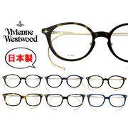 日本製 ヴィヴィアン ウエストウッド メガネ vw9011 vw9012 Vivienne Westwood NV WD YD BP OD
