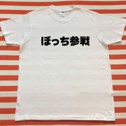 ぼっち参戦Tシャツ 白Tシャツ×黒文字 S~XXL