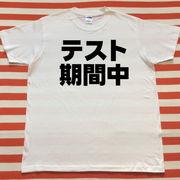 テスト期間中Tシャツ 白Tシャツ×黒文字 S~XXL