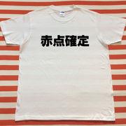 赤点確定Tシャツ 白Tシャツ×黒文字 S~XXL