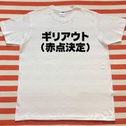 ギリアウト(赤点決定)Tシャツ 白Tシャツ×黒文字 S~XXL