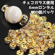 激安 チェコ産ガラス使用 ロンデル ゴールドホワイト 平型  6mm お得な100個パック キラキラ