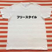 フリースタイルTシャツ 白Tシャツ×黒文字 S~XXL