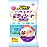 JOYPET デリケートケア ボディシート シニア用 25枚 【おまとめ120個】