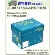 Copy&Laser後継品【送料無料・最安値】高品質コピー用紙【ペーパーワン】B4 500枚×5束 2500枚