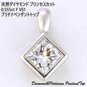 天然ダイヤモンド0.555ct プリンセスカット Fカラー/VS1 Pt900 プラチナ 一粒ダイヤペンダントトップ