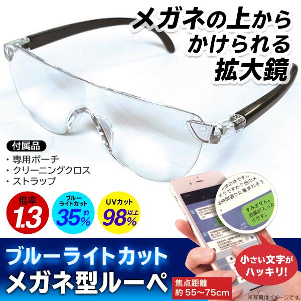 眼鏡型ルーペ/ブルーライトUVカット/拡大率1.3倍/眼鏡の上からも掛けられる/1.3倍ブルーライトカット