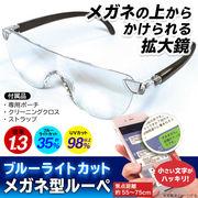 眼鏡型ルーペ ブルーライトUVカット 1.3倍 眼鏡の上からも掛けられる 拡大鏡 1.3倍ブルーライトカット