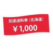 別途送料券(北海道)1000円