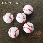 野球ボールビーズ 19mm 10個/beads594