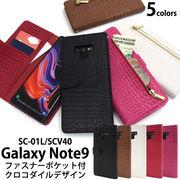手帳型ケース galaxy note9 sc-01l ケース SCV40 スマホケース 携帯ケース ギャラクシーノート9 手帳ケース