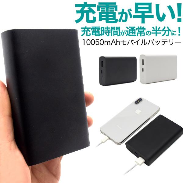 pes モバイルバッテリー おすすめ 大容量 iPhone アイフォン 充電器 アンドロイド Android Type-C 急速充電