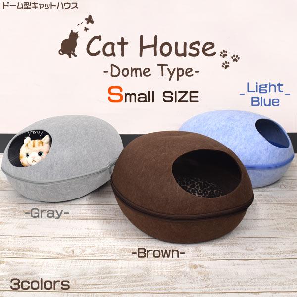 ペット用品 猫 おしゃれ 猫 ネコ ねこ キャット cat ドーム型 キャットハウス Small Size