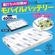 pseマーク モバイルバッテリー ノベルティ 薄型 軽量 強化ガラス使用 耐衝撃 裏打ち UV印刷 オリジナル