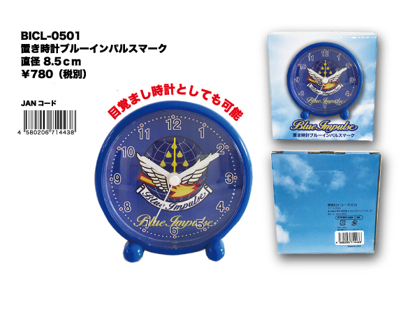A・C・ADVANCE/エイ・シー・アドバンス 置き時計 ブルーインパルス マーク