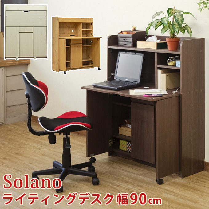 Solano ライティングデスク 90幅 DBR/NA/WH