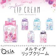 ■Q-LiA(クーリア)■ メルティア リップクリーム