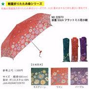 軽量折りたたみ傘(フラットミニ花小紋)