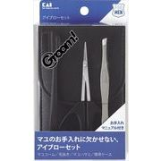 HC3048Groom! アイブローセット 【 貝印 】 【 ボディケア 】