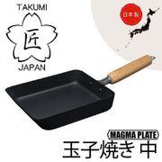 【日本製】 日本製 匠 鉄製 玉子焼き(中) IH対応 マグマプレート 鉄玉子焼き フライパン 木柄ハンドル