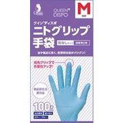 クイン+ニトグリップ手袋 100枚 粉なしタイプ Mサイズ 【 宇都宮製作 】 【 使い捨て手袋 】