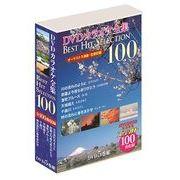 DVDカラオケ全集5枚組全100曲