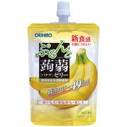 ぷるんと蒟蒻ゼリースタンディング バナナ